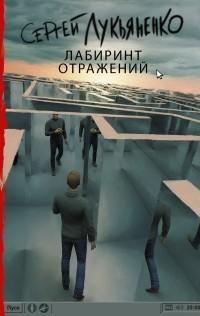 Лукьяненко Лабиринт отражений