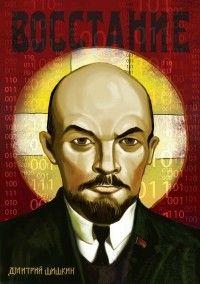 Шишкин Восстание