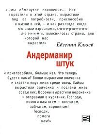 Клюев Андерманир штук
