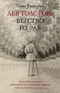 Басинский Лев Толстой Бегство из рая