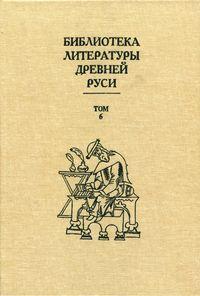 Житие Михаила Ярославича Тверского
