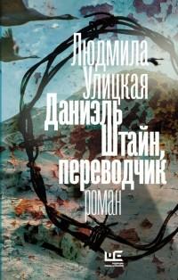 Улицкая Даниэль Штайн переводчик