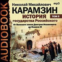 История государства Российского Том V