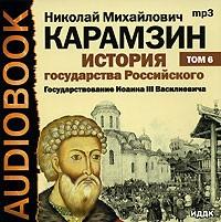 История государства Российского Том VI