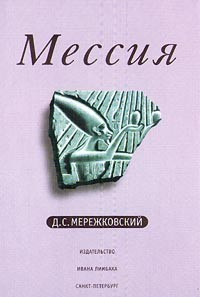 Мережковский Мессия