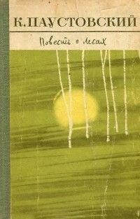 Паустовский Повесть о лесах