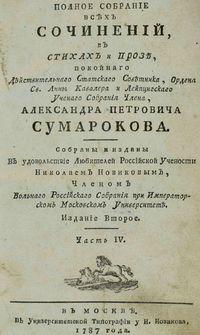 Сумароков Димитрий Самозванец