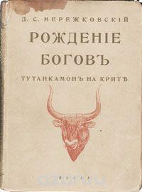 Мережковский Рождение богов