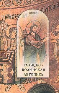 Галицко-Волынская летопись