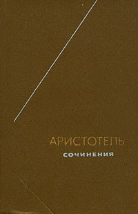 Аристотель Метафизика