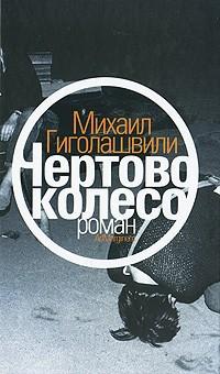 Гиголашвили Чёртово колесо
