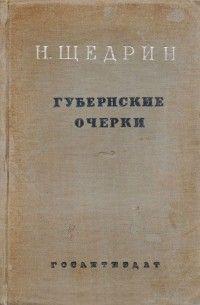Салтыков Щедрин Губернские очерки