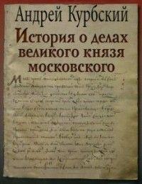 Курбский История о делах великого князя Московского