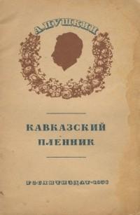 Пушкин Кавказский пленник