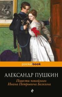 Пушкин Выстрел