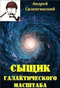 Силенгинский Сыщик галактического масштаба