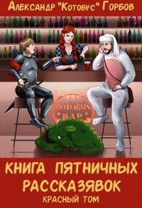 Книга пятничных рассказявок Красный том