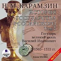 Карамзин История государства Российского Том VII