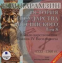 Карамзин История государства Российского Том VIII