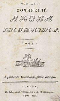 Княжнин Росслав