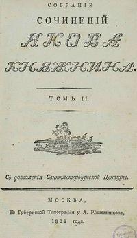 Княжнин Владимир и Ярополк