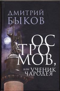 Быков Остромов