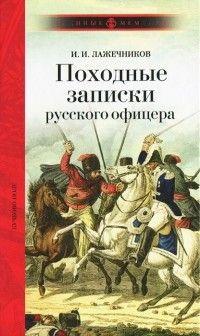 Лажечников Походные записки русского офицера