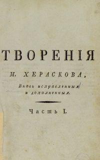 Херасков Россиада