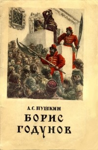 Пушкин Борис Годунов