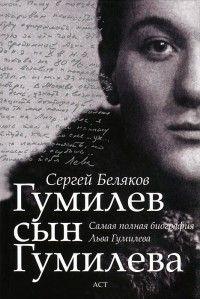 Беляков Гумилёв сын Гумилёва