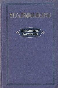 Салтыков Щедрин Невинные рассказы