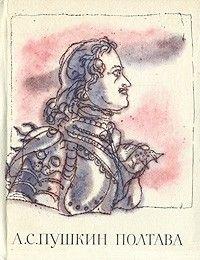 Пушкин Полтава