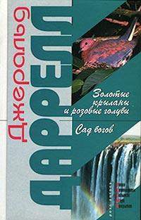 Даррелл Золотые крыланы и розовые голуби