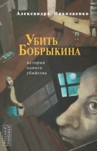Николаенко Убить Бобрыкина