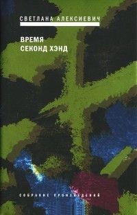 Алексиевич Время секонд хэнд