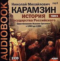 Карамзин История государства Российского Том IX