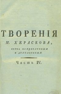 Херасков Пламена