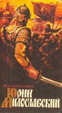 Загоскин Юрий Милославский