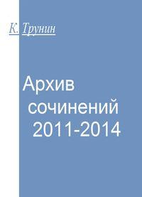 Трунин Архив сочинений 2011 2014