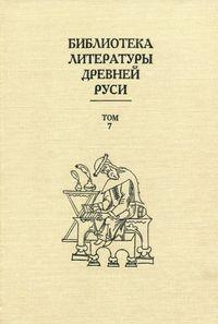 Повесть о походе Ивана III Васильевича на Новгород