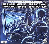 Лукьяненко Прозрачные витражи