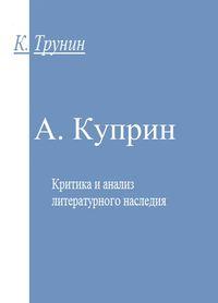 Трунин А. Куприн