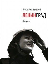 Вишневецкий Ленинград