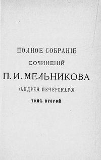 Мельников-Печерский Том 2