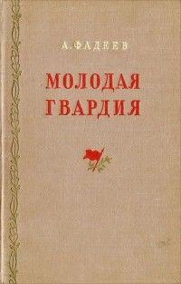 Фадеев Молодая гвардия