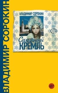 Сорокин Сахарный Кремль