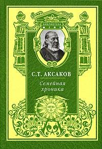 Аксаков Семейная хроника
