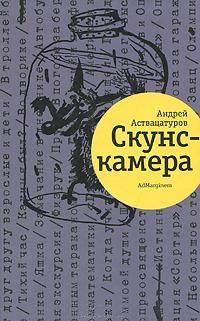 Аствацатуров Скунскамера