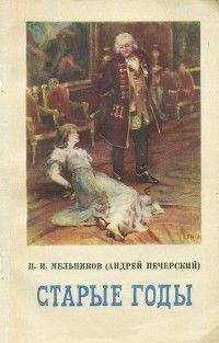 Мельников-Печерский Старые годы