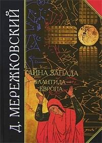 Мережковский Тайна Запада